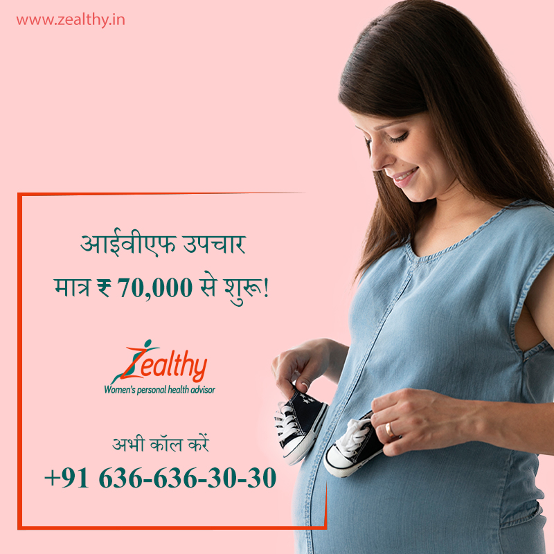 IVF treatment cost in Patna.